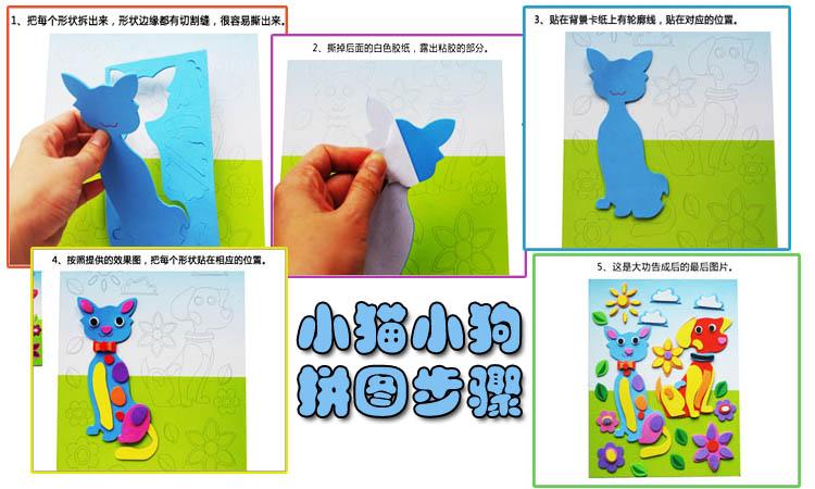 质eva手工制作 3d立体粘贴画 幼儿园 海绵立体拼图 海绵纸