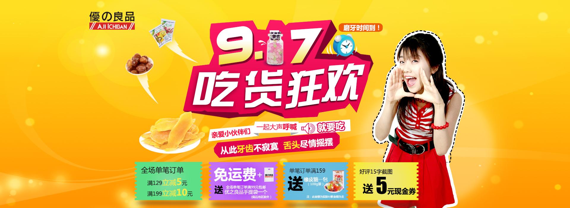 (16条评论) 香港优之良品 饼干糕点点心海苔地瓜酥240克 零食特产9月