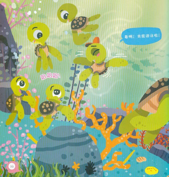 泡泡龟海底历险记:泡泡龟出生了(精装绘本)