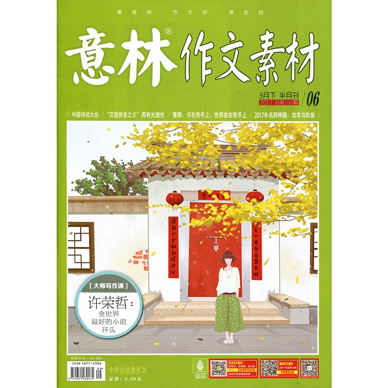 意林作文素材杂志2017年第6期 中国诗词大会