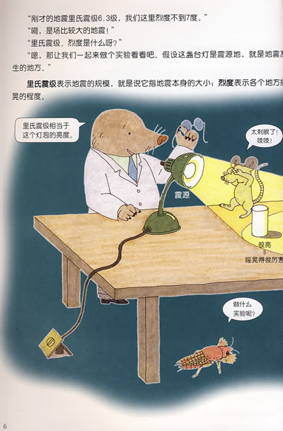 小男孩和小动物们一起掉进了鼹鼠博士