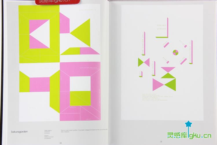 点线面 几何图形在平面设计的应用