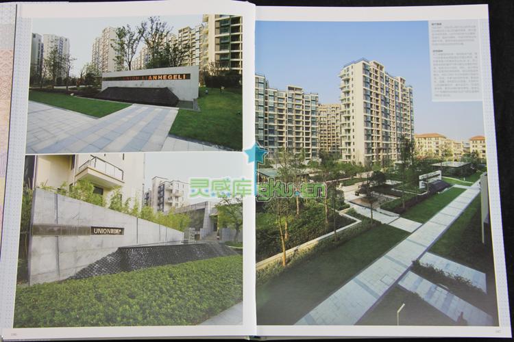 中式风情景观设计作品集