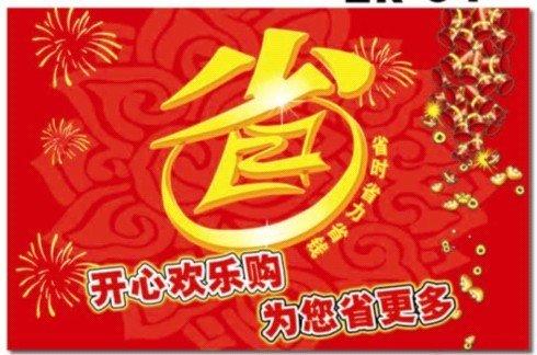 pop广告海报纸pop吊旗节日气氛海报活动海报广告纸(省字 开心欢乐购42