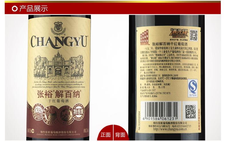【张裕葡萄酒】张裕特选级解百纳干红葡萄酒