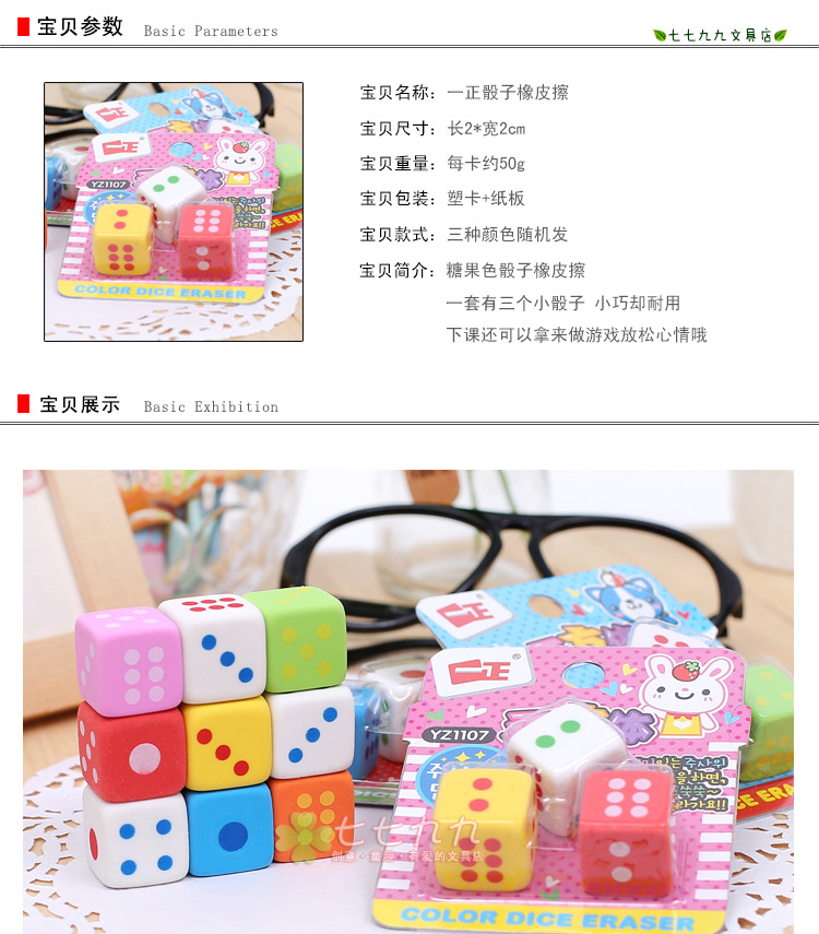 【一正彩泥/橡皮泥】正方体彩色骰子造型橡皮擦