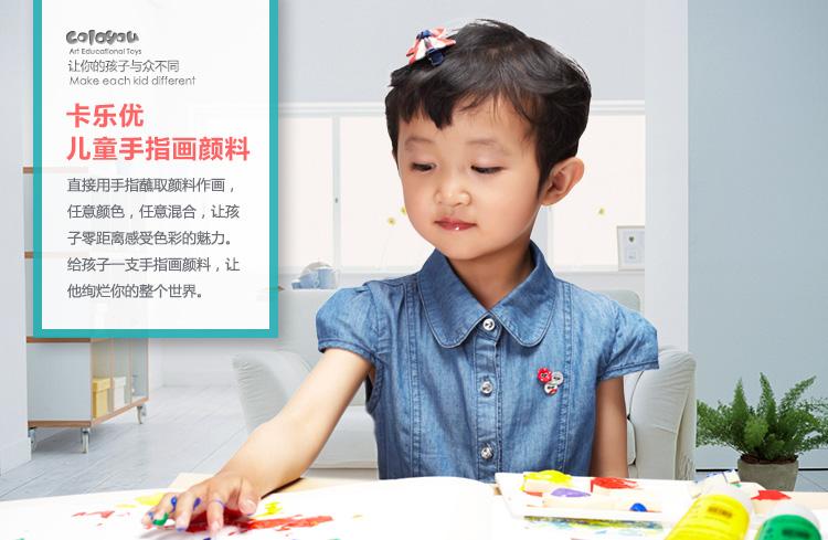 儿童手指画*颜料
