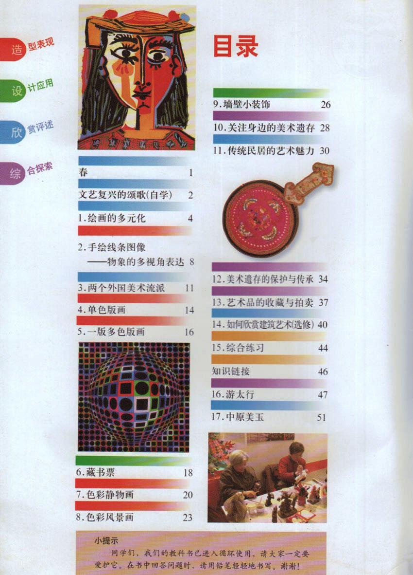 人美版美术初中8八美术下册初中书母爱作文出难忘年级美术人民图片