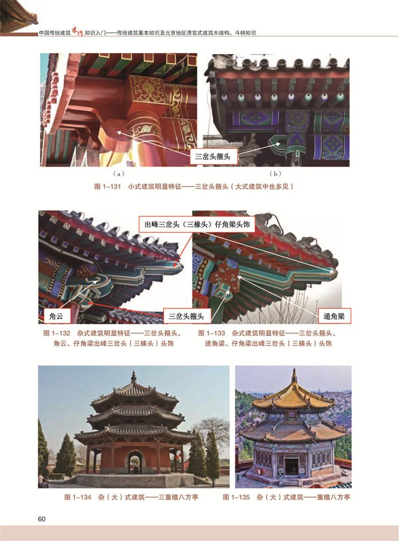 结构斗栱 中式营造法式 艺术理论作品 建筑设计师书籍