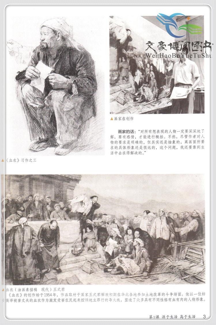 《2016人教版初中美术书七年级下册美术课本图片