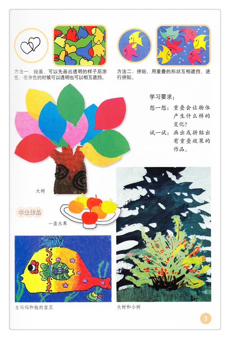 《2015新版彩色2二年级美术书下册人教版课本教材图片