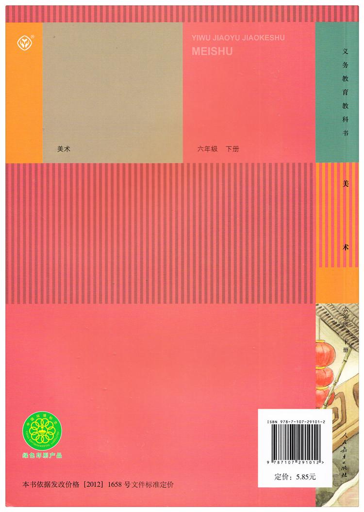 《2015春正版小学六年级下册美术课本图片