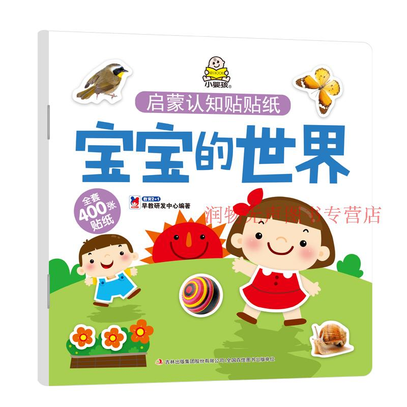 趣味学习 可爱的动物 忙碌的汽车 宝宝的世界0-6岁幼儿童认知启蒙益智