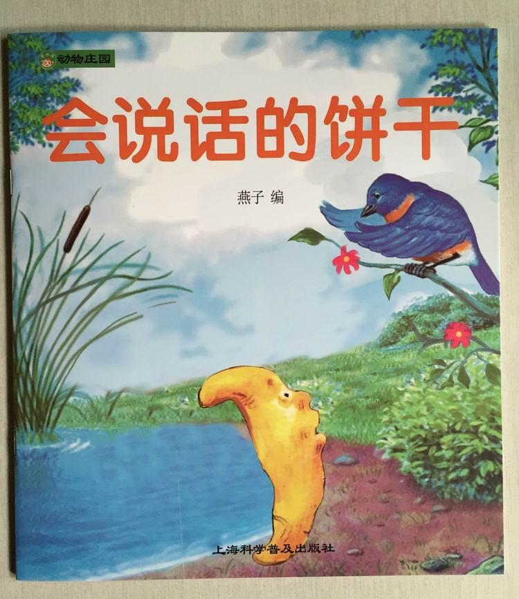 经典绘本:动物庄园系列图书今年农田大丰收 小鸡闯世界 孤单的小猫