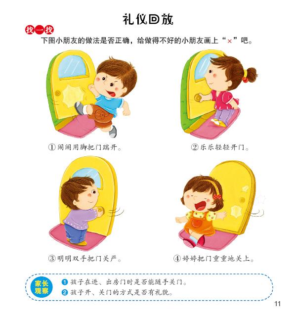培养幼儿讲文明,懂礼貌,使幼儿拥有一个健全的人格和自信的人生.