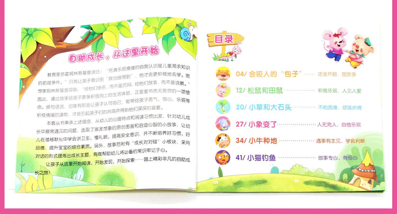5-6-7周岁亲子阅读幼儿园情商图画书早教启蒙读物带拼音畅销童书正版