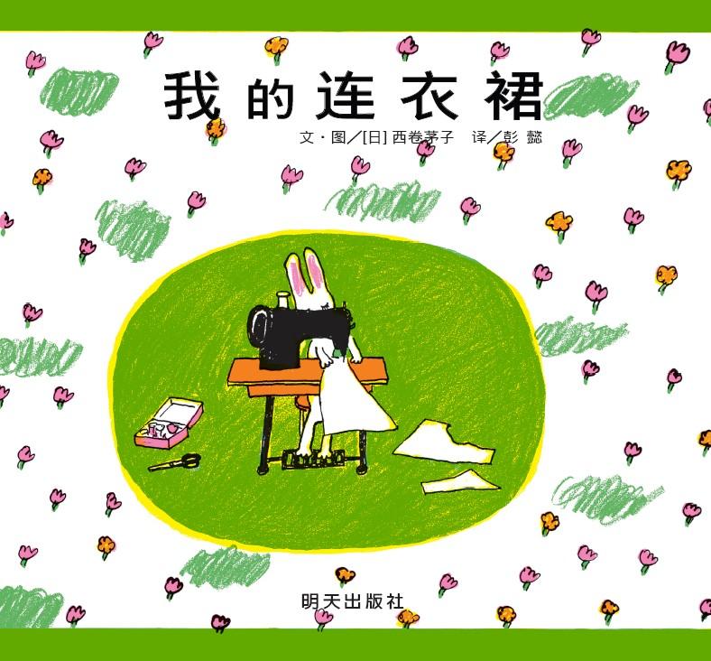 世界精选图画书 我的连衣裙 精装绘本 儿童成长故事图书籍 宝宝亲子启图片