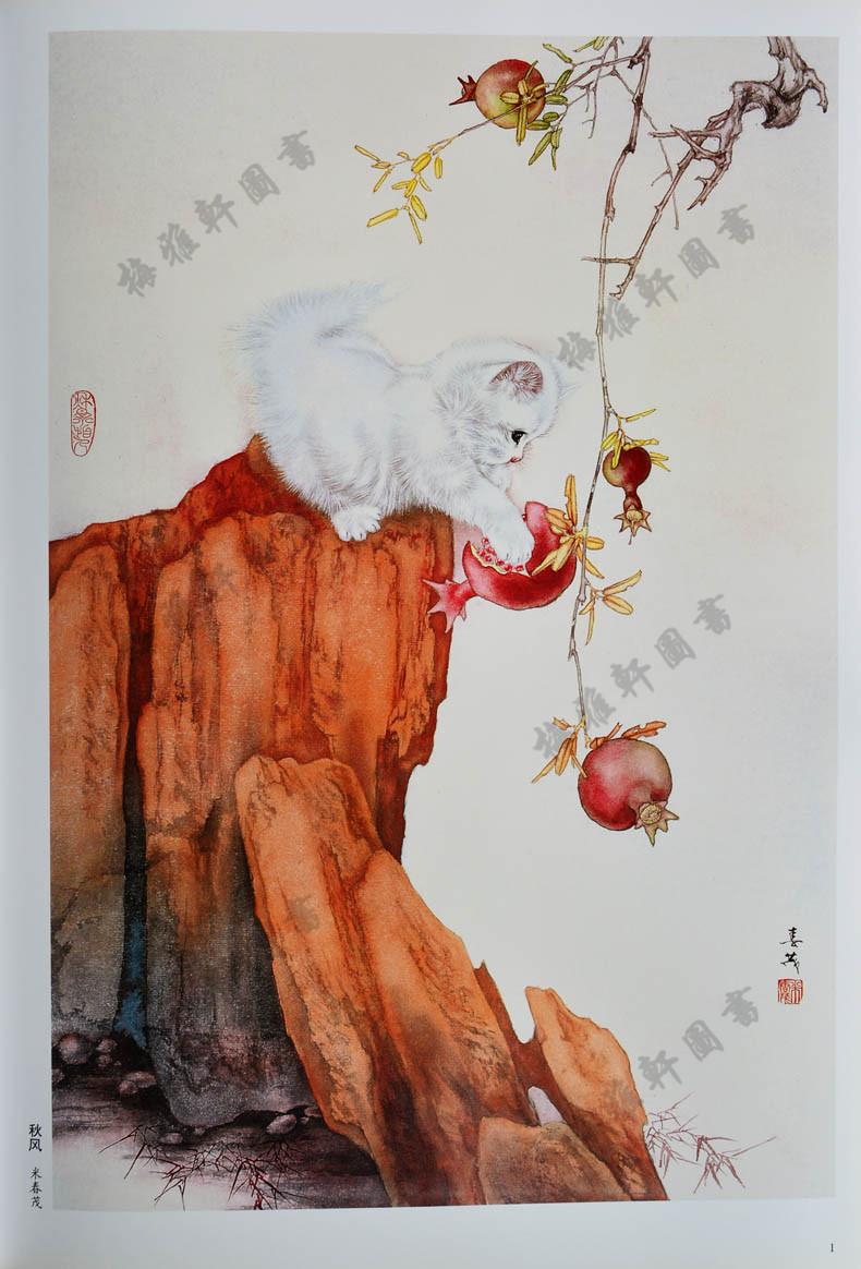中国现代动物画作品集