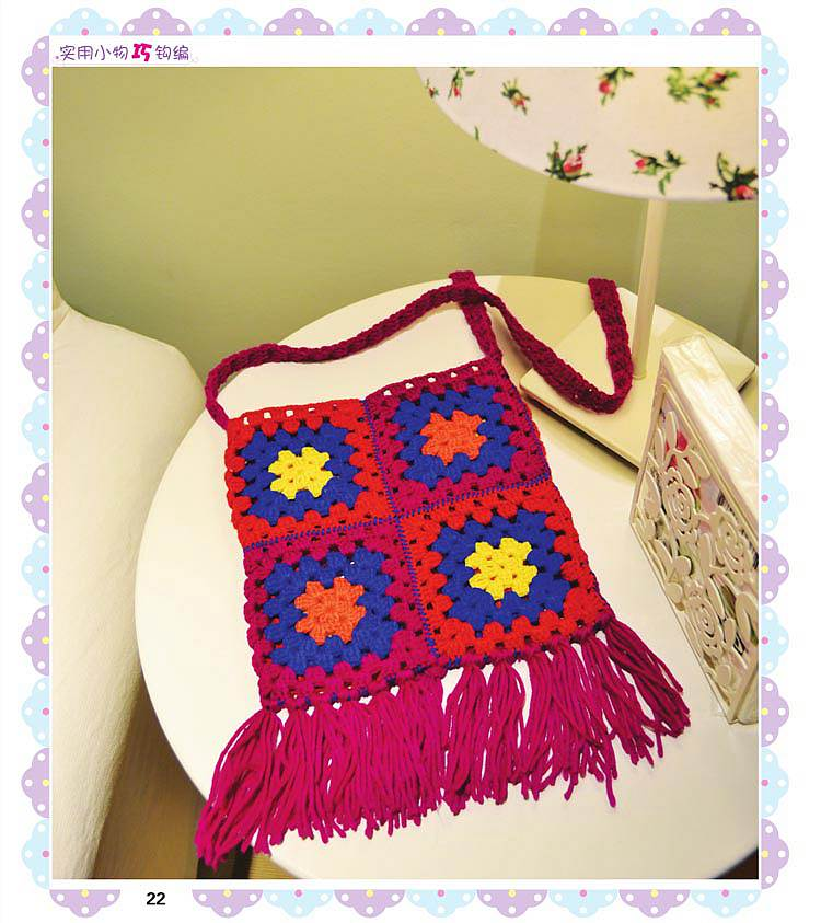 实用小物巧钩编 小手工大乐趣系列 生活时尚 服饰编织小饰品手工编织