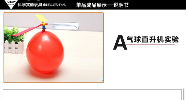 儿童科学实验玩具 科技小制作材料幼儿园科学小发明