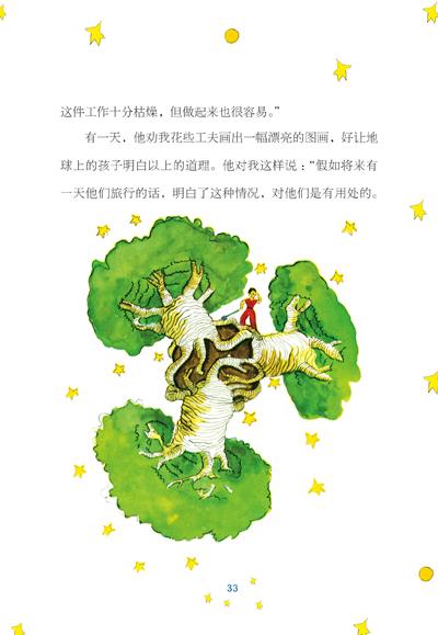小王子(中法英对照 彩色插图版)20世纪伟大的童话 被译成一百六十种