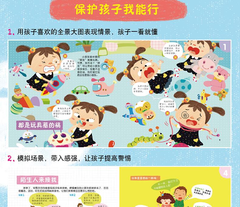 幼儿安全教育图画书(套装全4册)儿童绘本警惕家里潜在的危险 幼儿园不