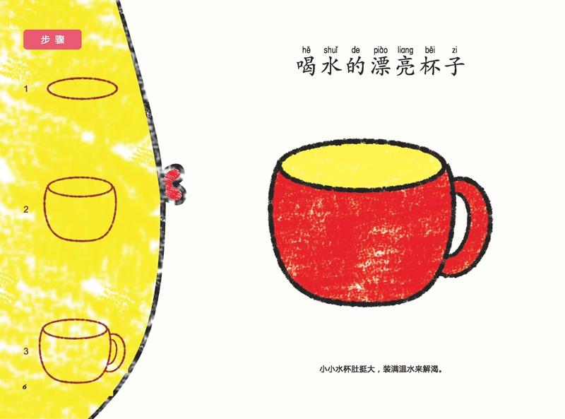 幼儿宝宝早教美术幼儿园教师教学少儿创意绘画图涂色简易画美术画册