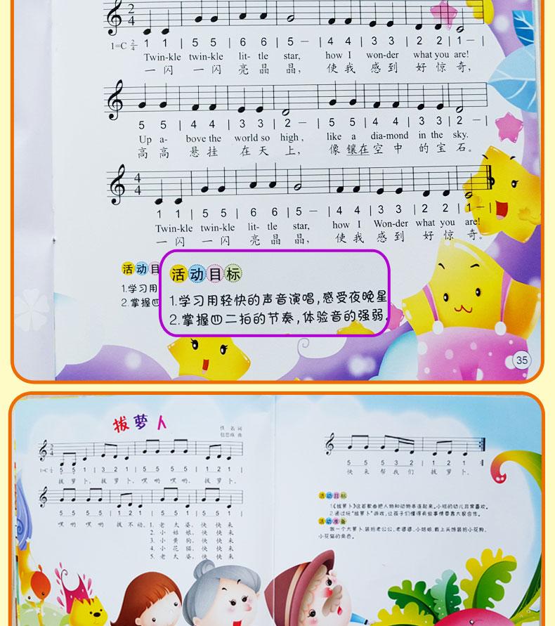 小说 中国当代小说 幼儿简谱五线谱入门电子琴钢琴谱歌谱书籍零基础初
