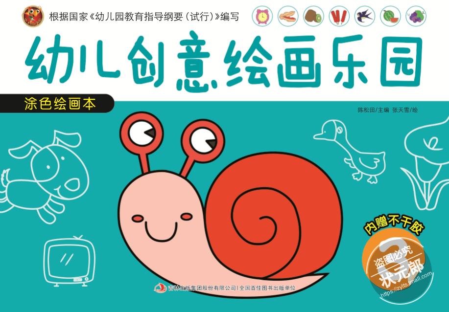本小孩零基础学画入门学画动物植物交通工具美术教程幼儿园学画教材