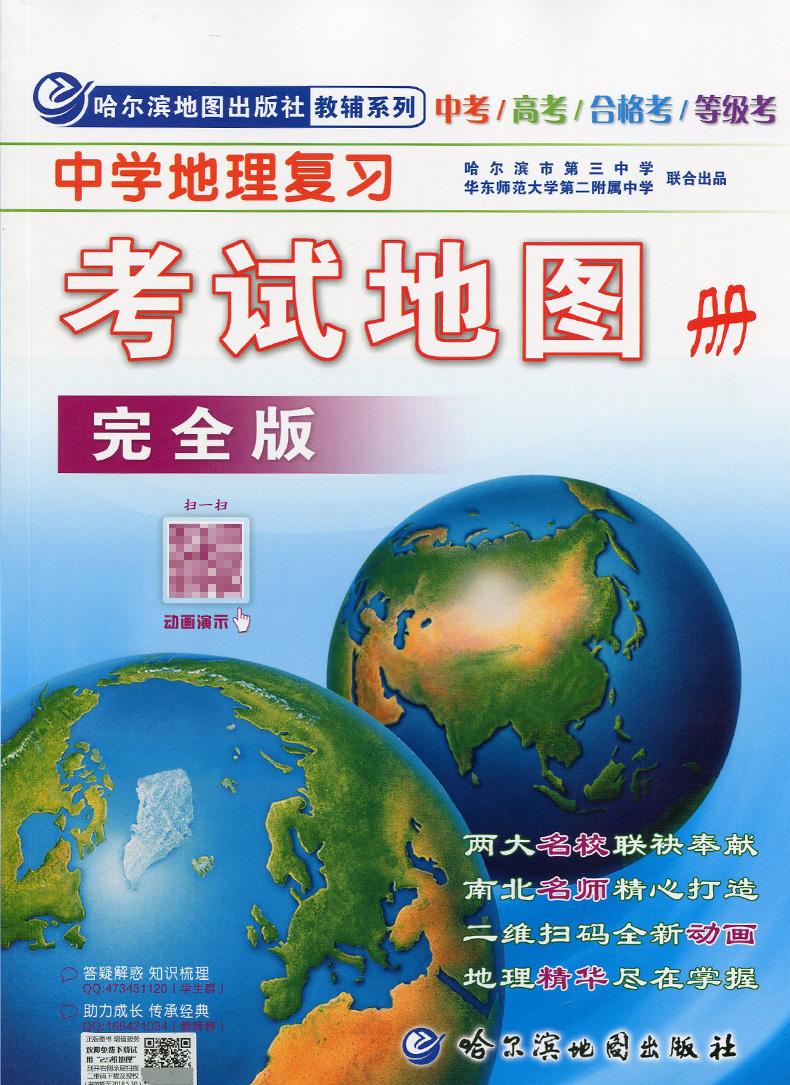 中药图册地理高考考试地图册完全版中学地理地理高中复习中考正版初中血脂调理图册高图片