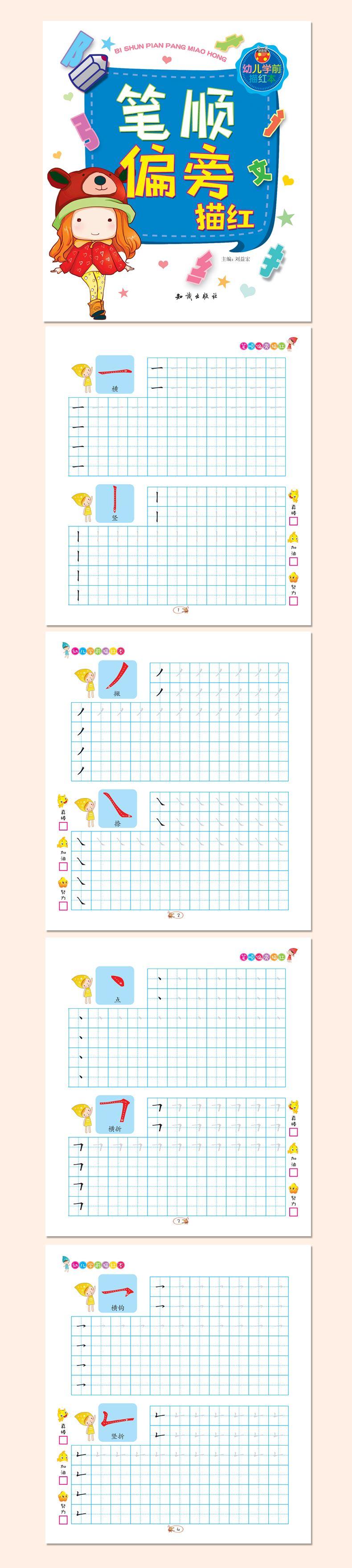 幼儿童学前描红本幼儿园宝宝算术拼音识字数字练习册2-6岁全12册