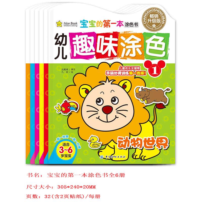 儿童画画书宝宝幼儿涂色本2-3-6岁画册绘画书图画本幼儿学画画书入门