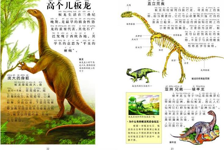 正版2本 动物王国大揭秘 恐龙帝国大揭秘 动物世界问与答 彩图儿童