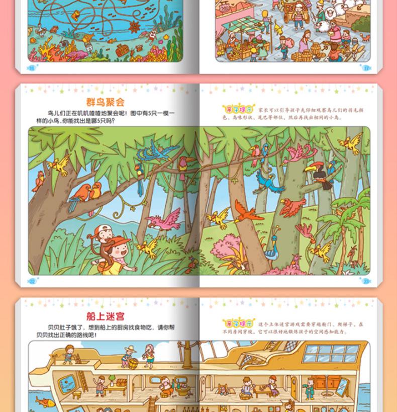 幼儿园书 观察力培养书全4册 图画捉迷藏专注力训练书 迷宫书 找不同