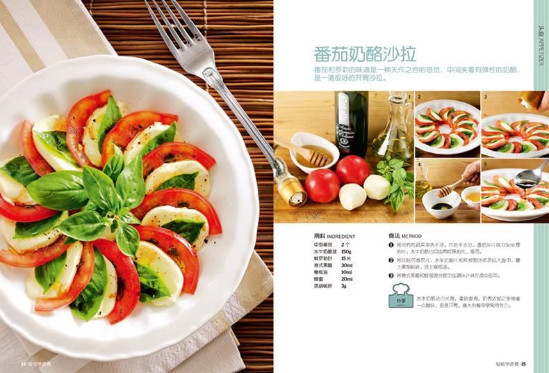 贝太厨房《轻松学西餐》 家常饭菜谱食谱大全 学做菜书籍厨师新手煮图片