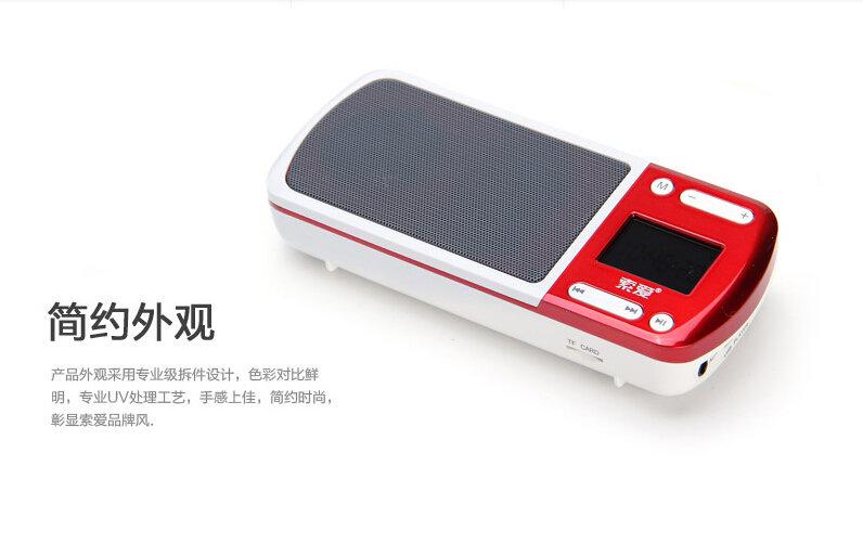 索爱s-168收音机老人插卡音箱mp3迷你音响便携随身听音乐播放器