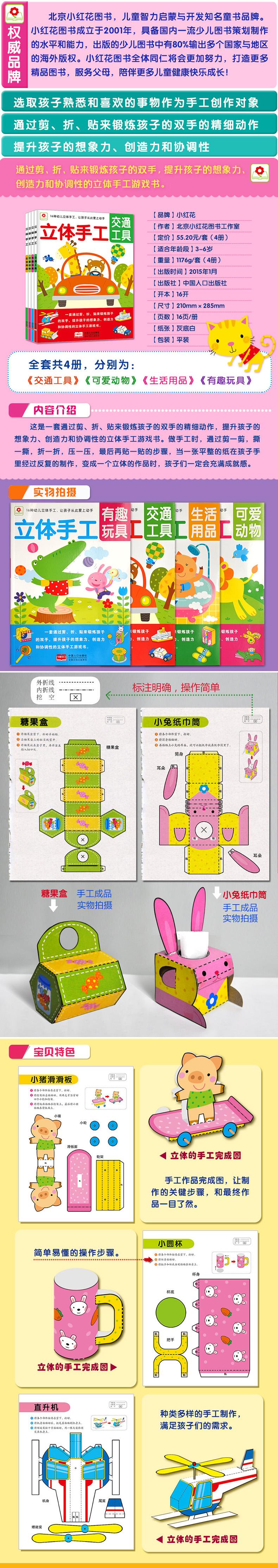 小红花儿童书幼儿折纸立体手工可爱动物交通工具全套4册