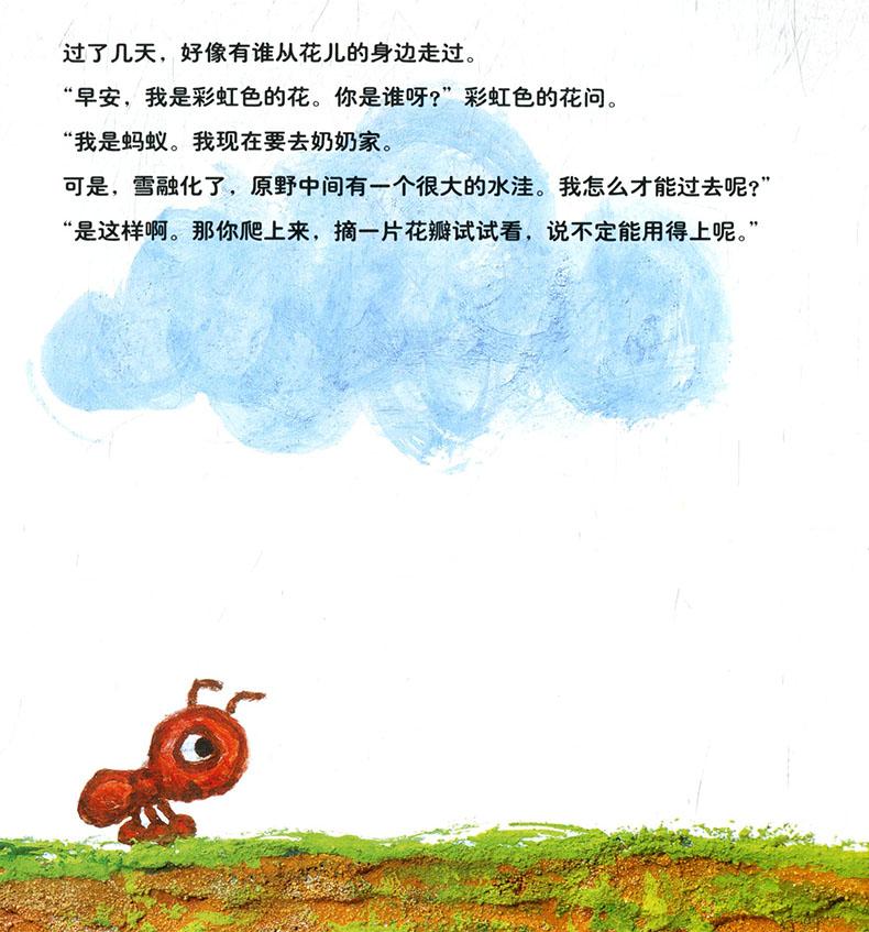 彩虹色的花 蒲蒲兰绘本馆 儿童绘本 小学生课外阅读图画故事书 儿童