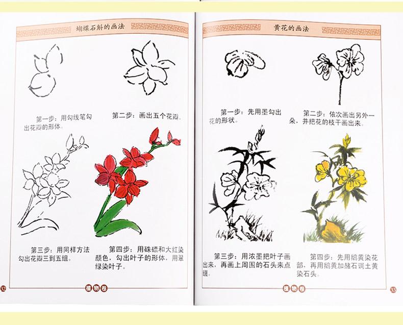 全4册儿童分步学国画 少儿国画技法入门 简笔画美术绘画书籍水墨画