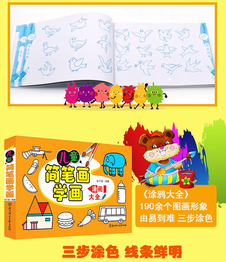 儿童简笔画大全 可爱宝贝自己画