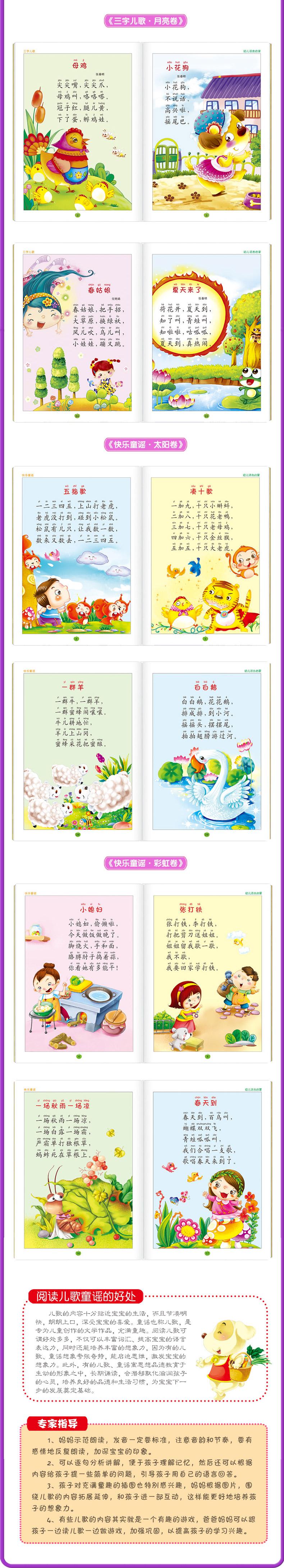 儿歌三字读物4册答案互动童谣童歌亲子有声童书0-3-5岁婴幼儿早教学前历史晨风初中学练案图片