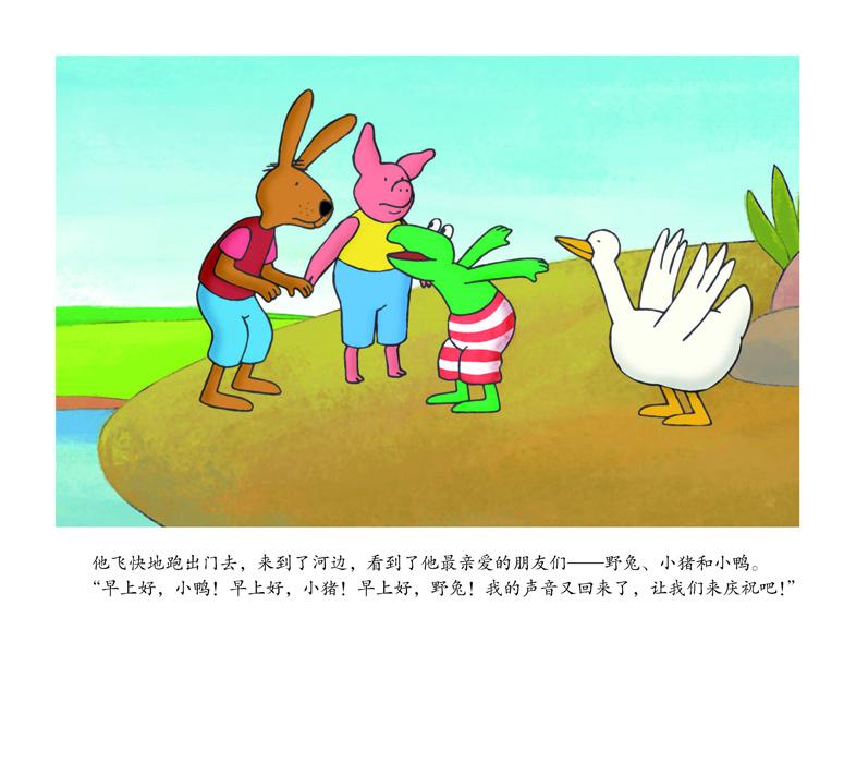 青蛙弗洛格的成长故事第二辑(全7册)弗洛格今天很安静迷路了畅销儿童