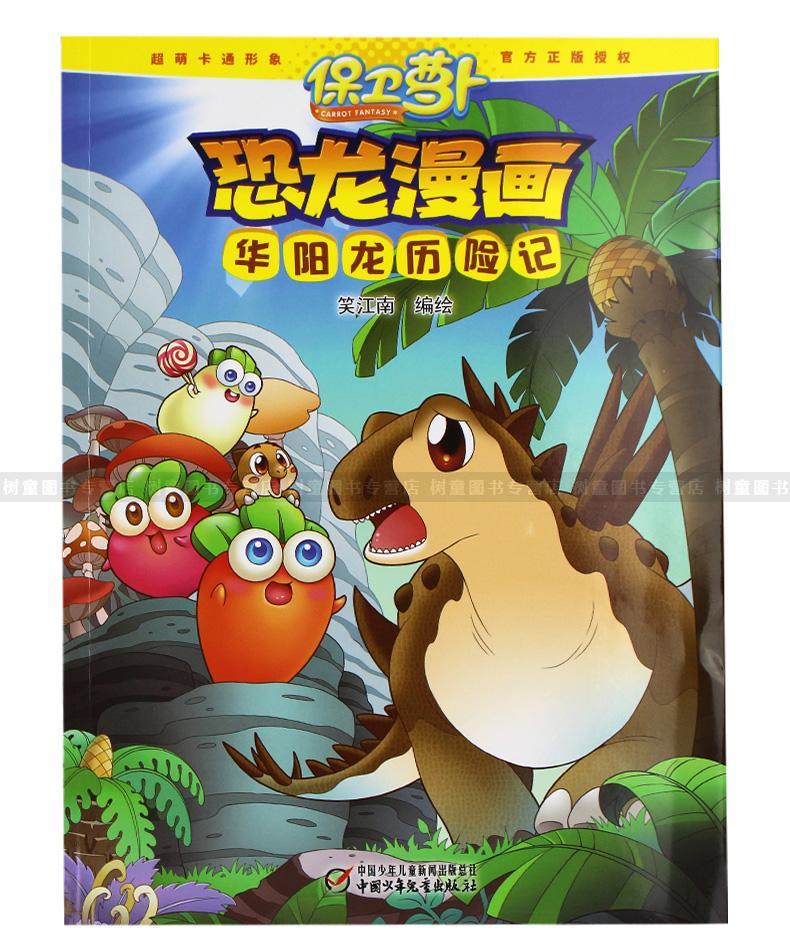 生物童话主题海报