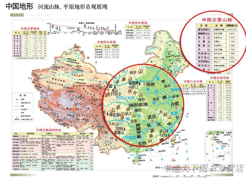 正版2018新编世界地图册 中国地图册共2册中国地图全新版*国城市地图