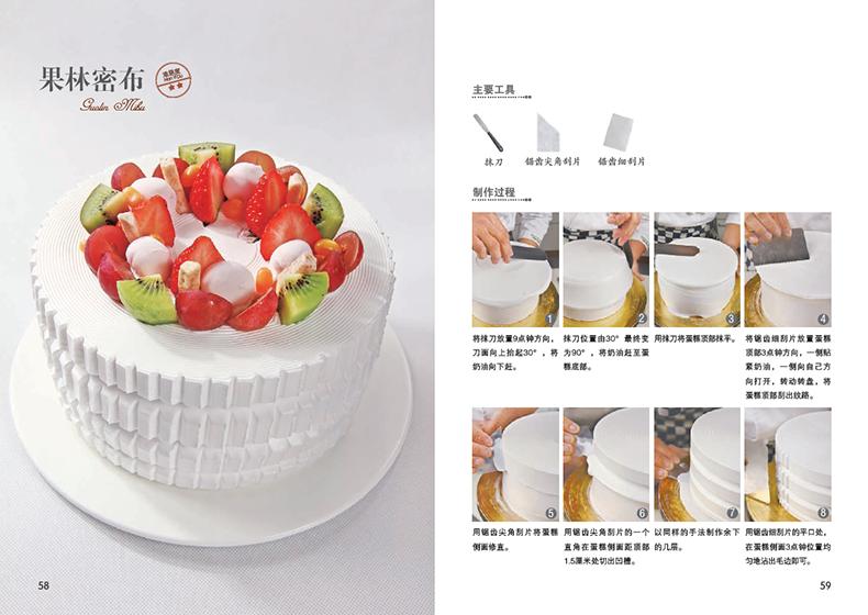 正版现货 蛋糕裱花圣典 王森 玩美蛋糕裱花 烘焙裱花蛋糕制作书籍