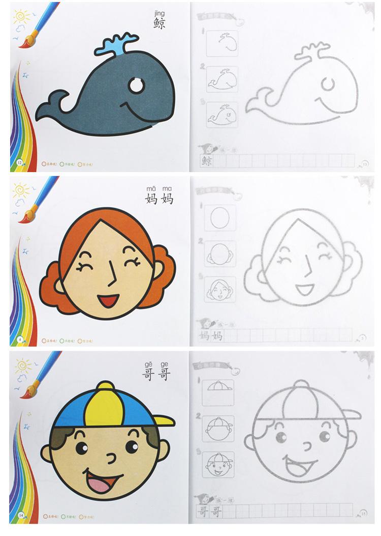 儿童简笔画大全(12册)临摹 涂色书0~3岁4-8岁幼儿绘画画学画益智