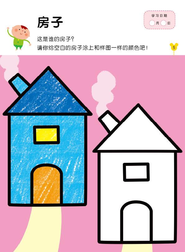 小红花 头脑潜能开发 绘画 2-3岁2册儿童简笔画大全技法宝宝学画画书