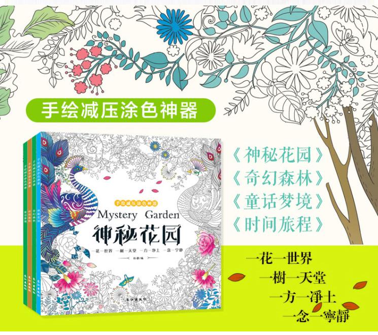 手绘减压涂色神奇 时间旅程 神秘花园 童话梦境 奇幻森林 畅销 成人