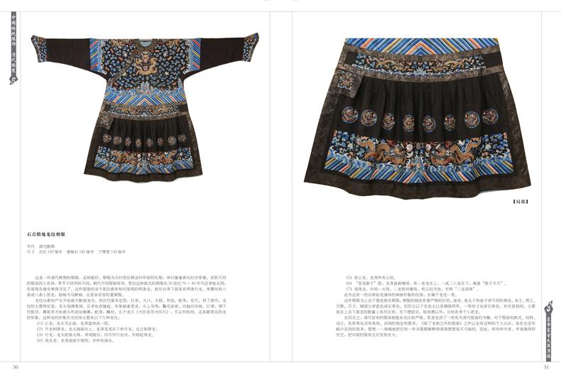 中国传统服饰 清代服装古代古装设计马褂旗袍清朝刺绣龙袍古典大全