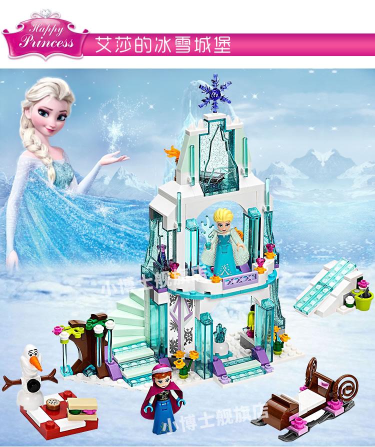 兼容乐高积木拼装女孩系列益智爱莎公主城堡冰雪奇缘玩具7-8-10岁